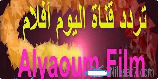 تردد قناة اليوم أفلام المصرية Alyaoum Aflam Alyaoum Aflam الافلام العربية القنوات الفضائية اليوم افلام Neon Signs Neon Lei Necklace