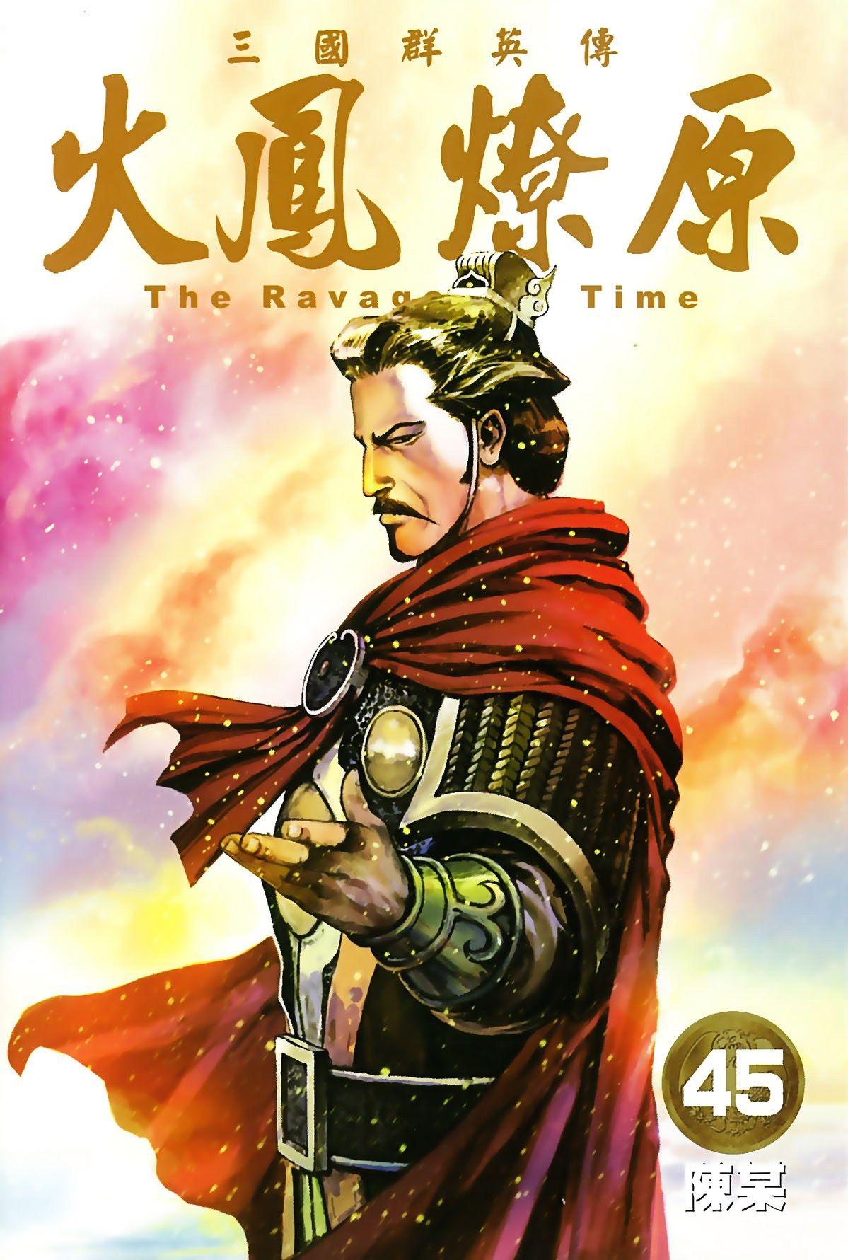 45-000 Cao Cao.jpg (1199×1781)