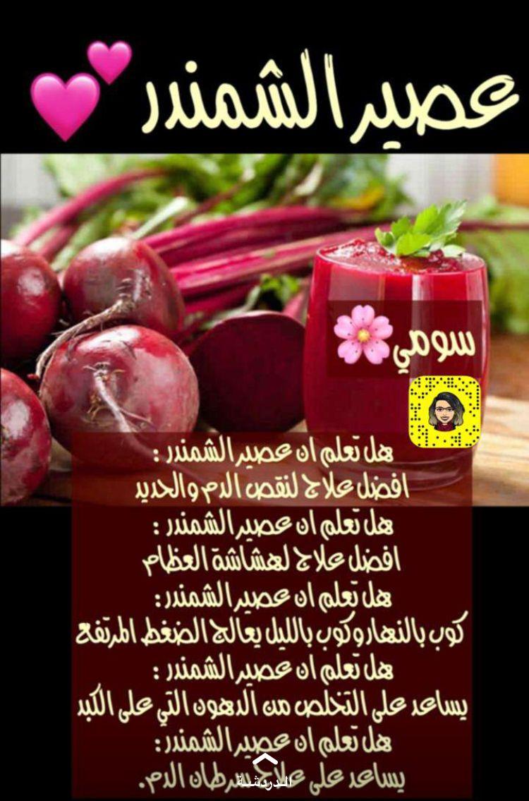 Pin By Ramya On معلومات طبية و صحية تهمك Food Vegetables Radish