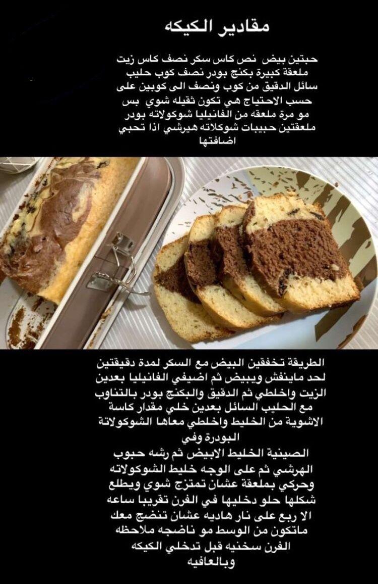 كيكة سهله Yummy Food Dessert Food Videos Desserts Sweets Recipes
