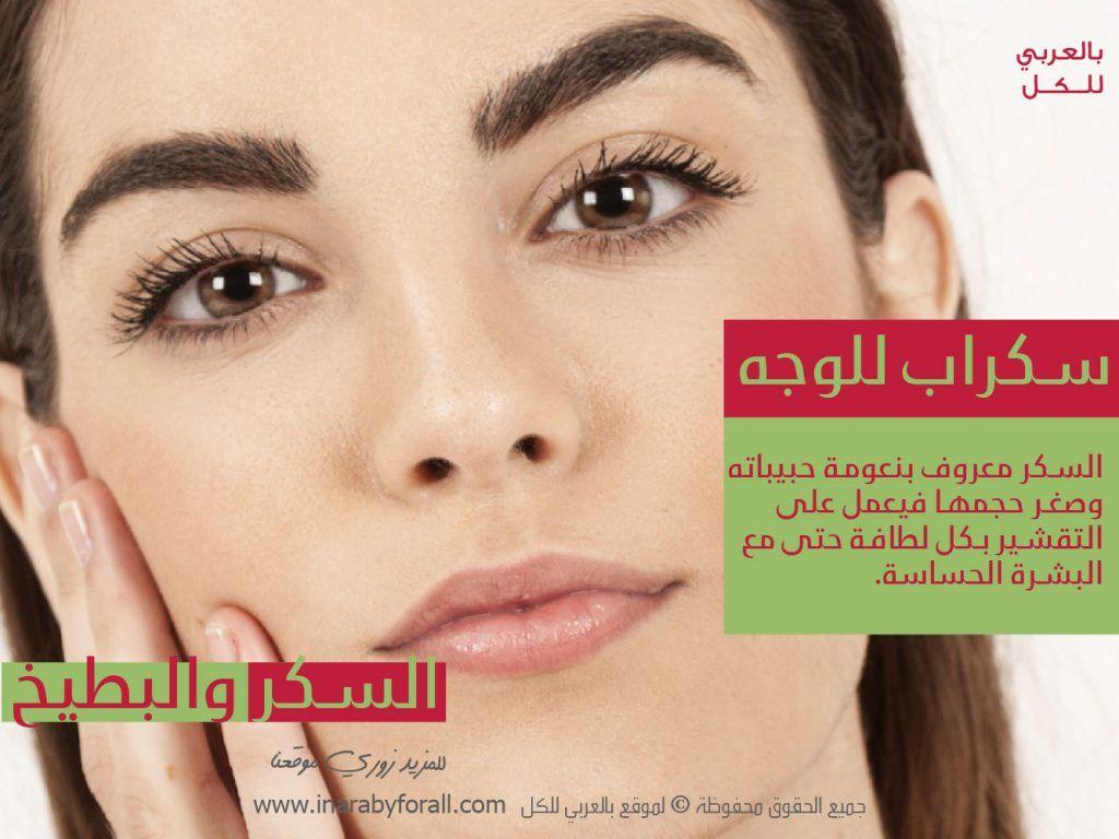 ماسكات للبشرة ماسكات تجميلية بنكهة صيفية ماسكات تفتيح للبشرة وماسكات للبشرة الدهنية بـ العربي Lna Movie Posters Movies