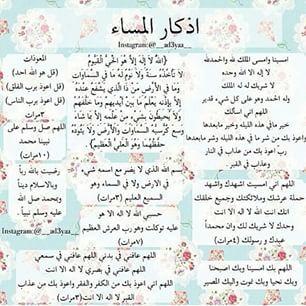 حساب ديني أذكار المساء Islam Facts Islamic Quotes Islam Quran