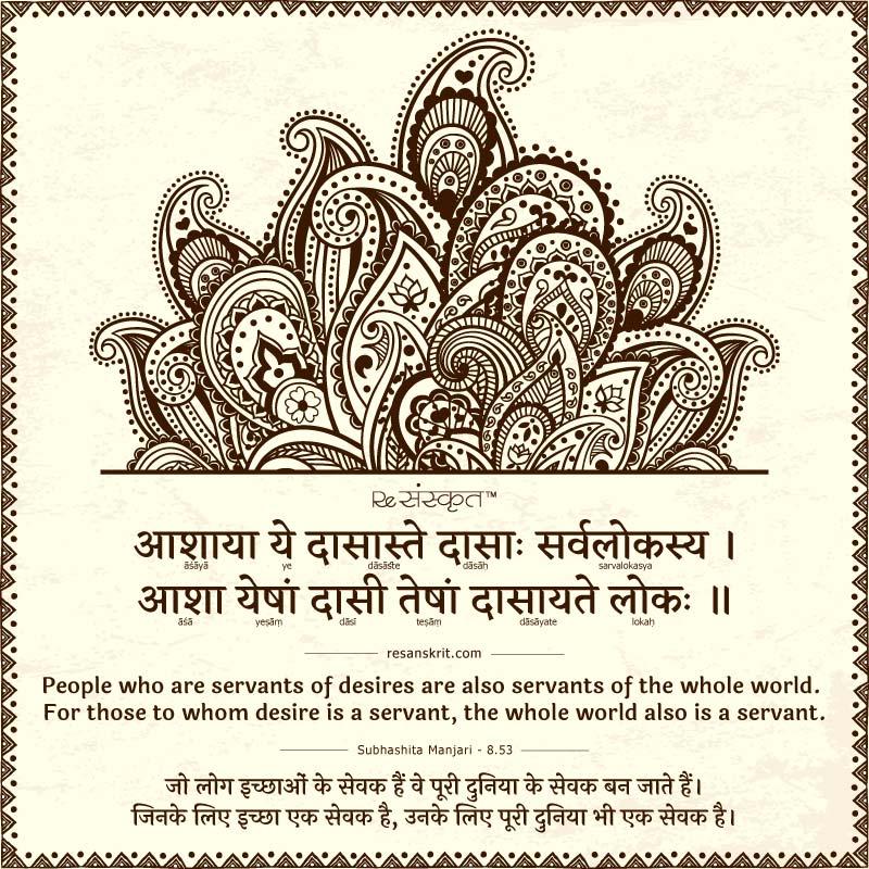 bhagagita sanskrit Google Search in 2020 Sanskrit