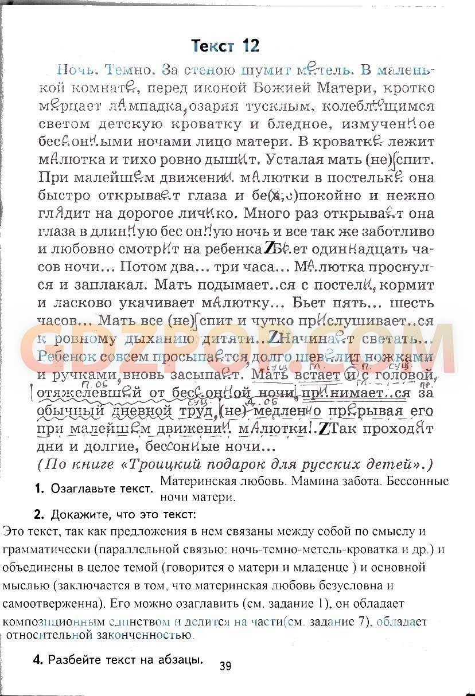 Решебник по английскому перевод текста на 183странице кузавлев 8класс