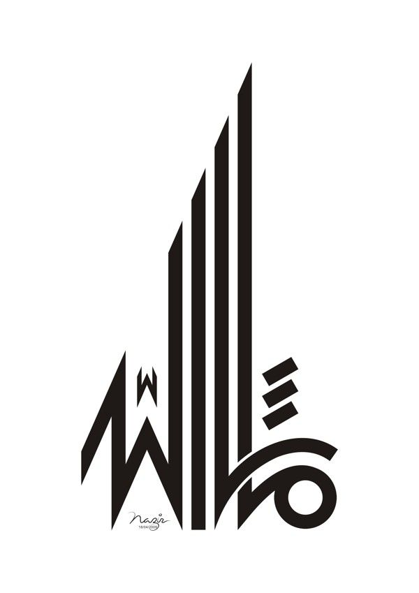 Très Arabic Calligraphy | Arabic Calligraphy: Masha Allah | Arabgraphy  QH16