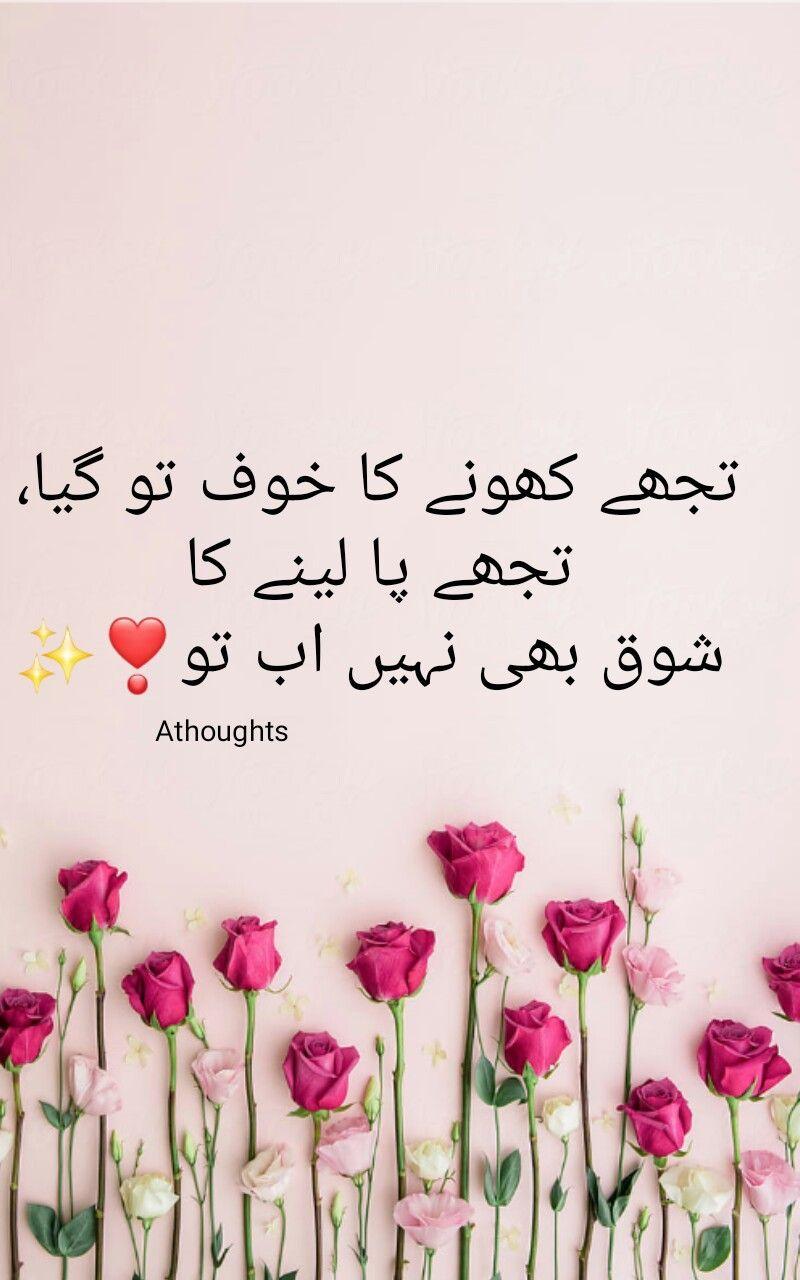 تجھے کھونے کا خوف تو گیا تجھے پا لینے کا شوق بھی نہیں اب تو Poetry Athoughts My Thoughts Poetry My Poetry Urdu Poetry