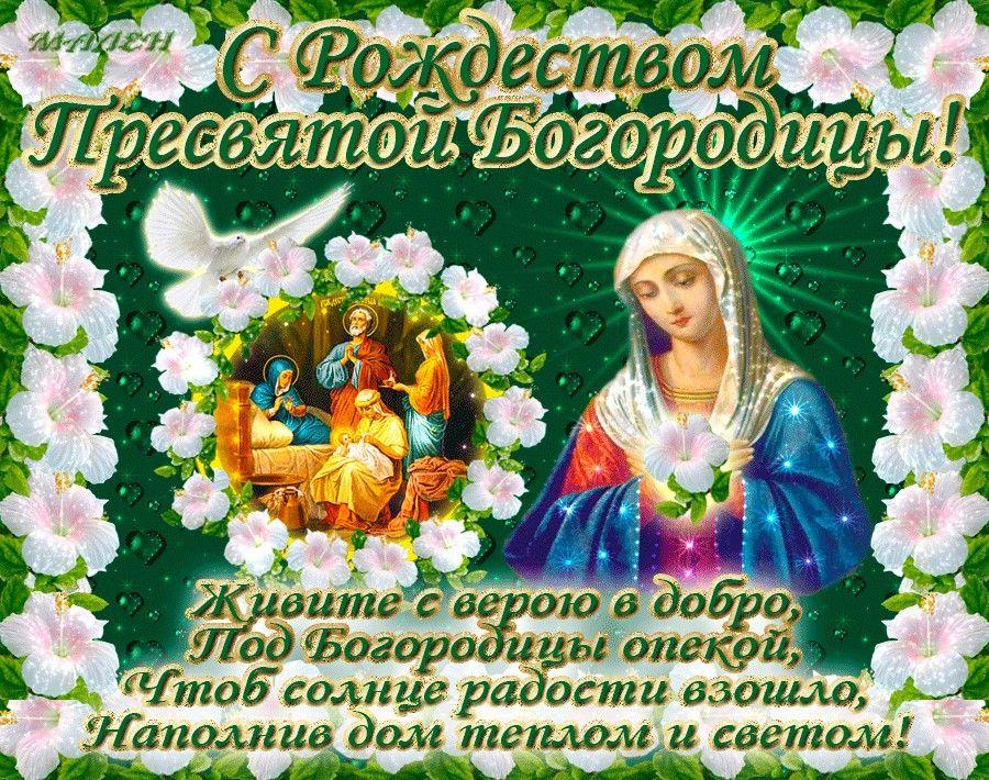 Видео поздравления с рождеством пресвятой богородицы красивое поздравления