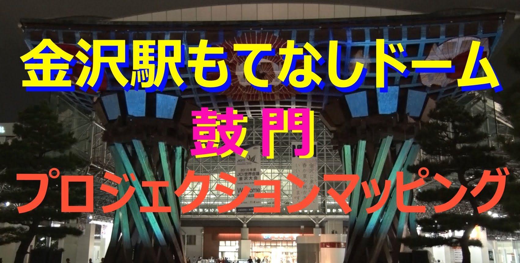 """【散策物語】 金沢駅「鼓門」プロジェクションマッピング2015 """"Kanazawa sta. Projection Mapping 2015 a..."""