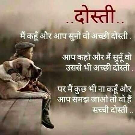 Pin By Sudha Arora On Quotes Hindi Quotes Quotes Friendship Quotes