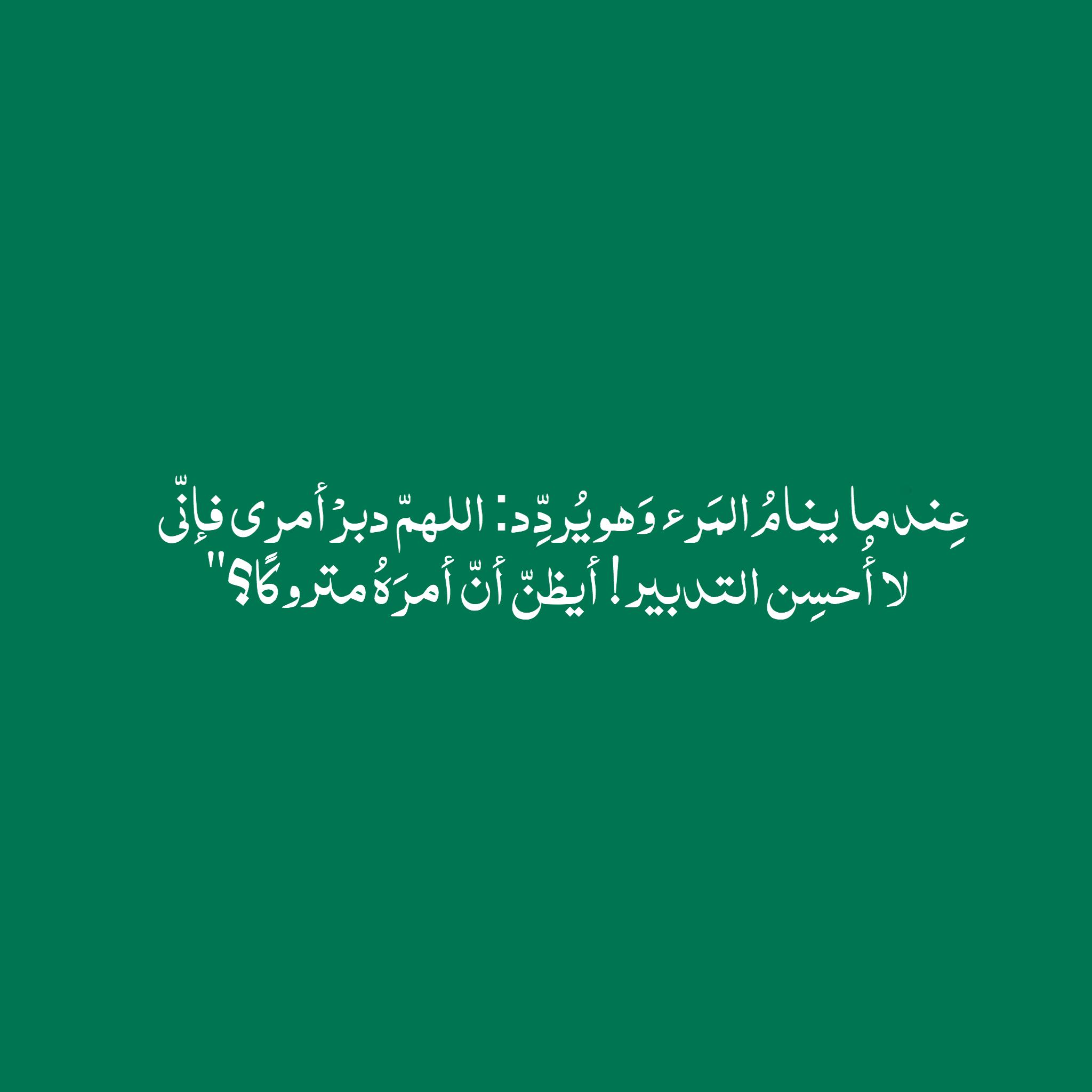 Instagram Msmo Islamic Inspirational Quotes Inspirational Quotes Islamic Quotes