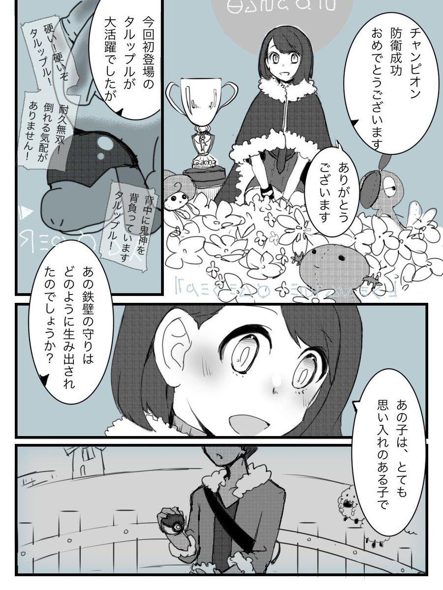 ポケモン xy アマルルガ