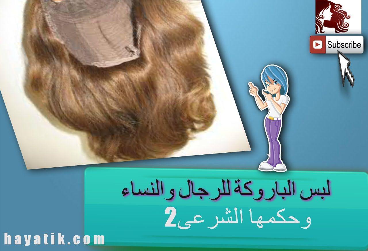 لبس الباروكة للرجال والنساء وحكمها الشرعى 2 هل إرتداء الباروكة حرام ام حلال Youtube