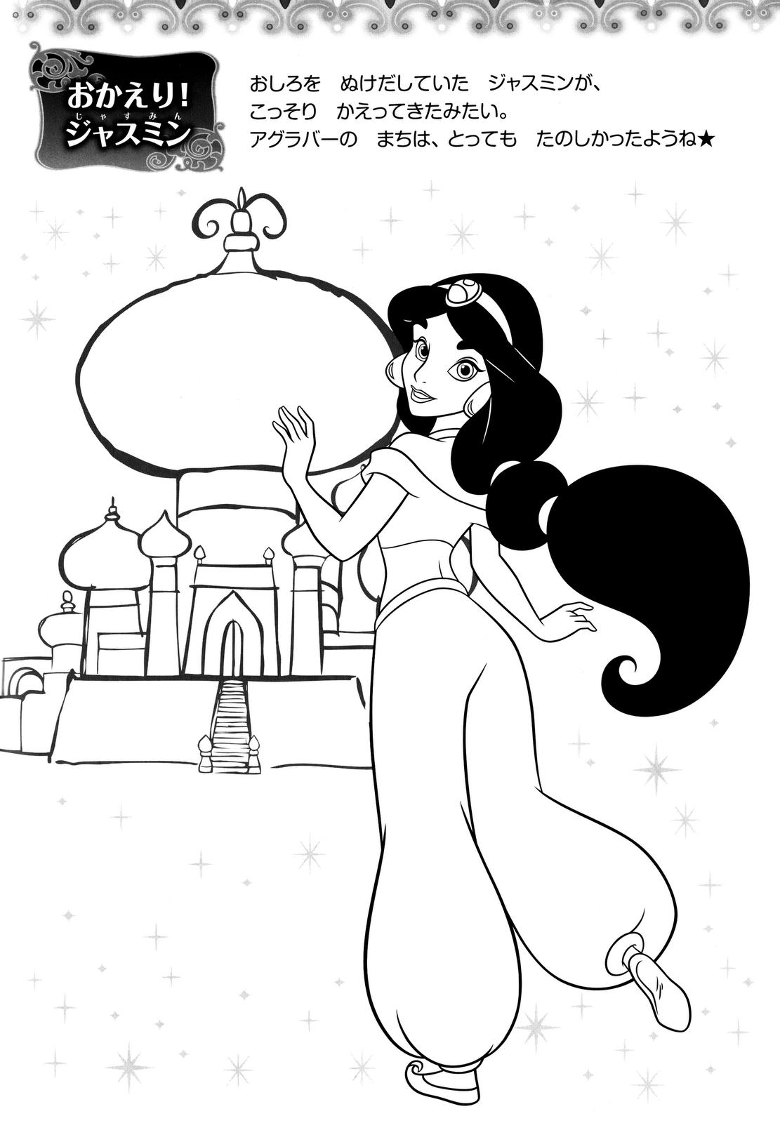 Princesas Disney: Dibujos para colorear de \