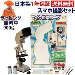 顕微鏡セット 子供 900倍 450倍 100倍 日本製 スマホ撮影セッ…