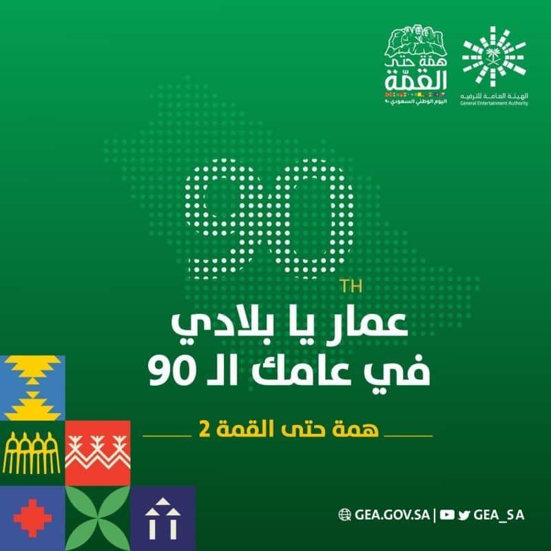 شعار اليوم الوطني السعودي 90 In 2020 Iphone Wallpaper Images Photo Quotes Decoupage Paper