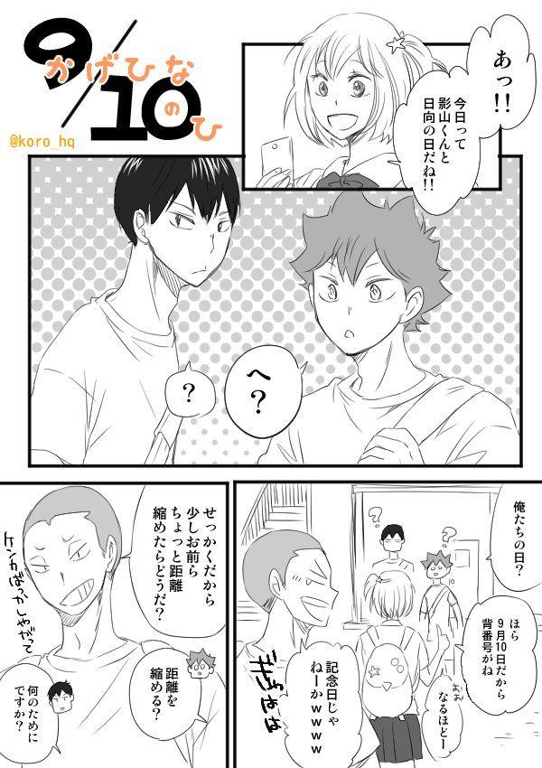 ハイキュー 誕生 日 漫画 pixiv