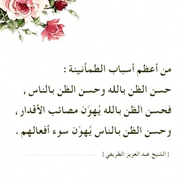 الله تعالى اسلاميات الثقة بالله حسن الظن بالله السعادة الحزن الحياة الدنيا الاسلام الدعاء الطريفي