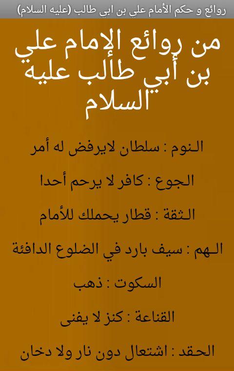 روائع الكلام للإمام علي ع Ali Quotes Proverbs Quotes Islamic Quotes