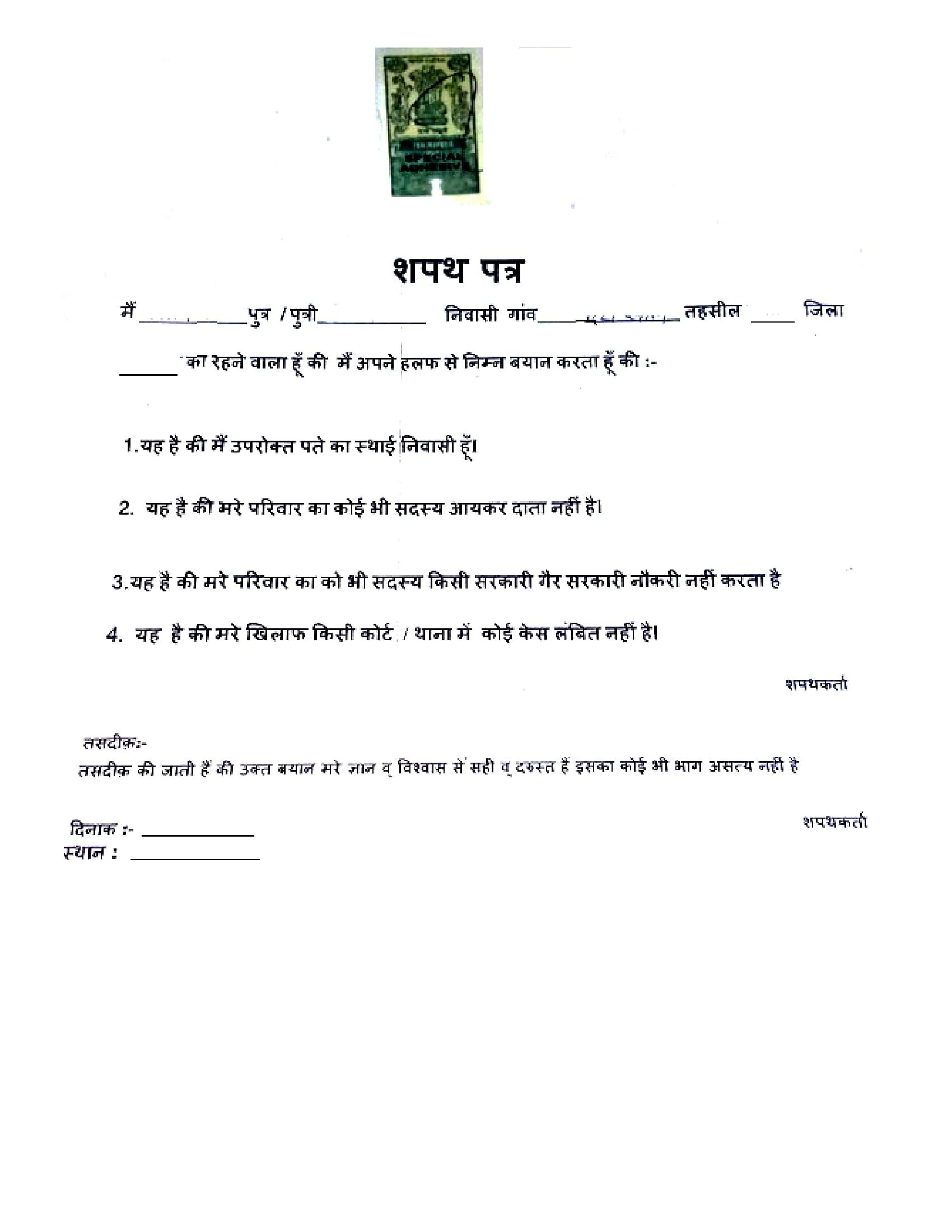 HSSC Group D Selfattested declaration Form for Non Govt