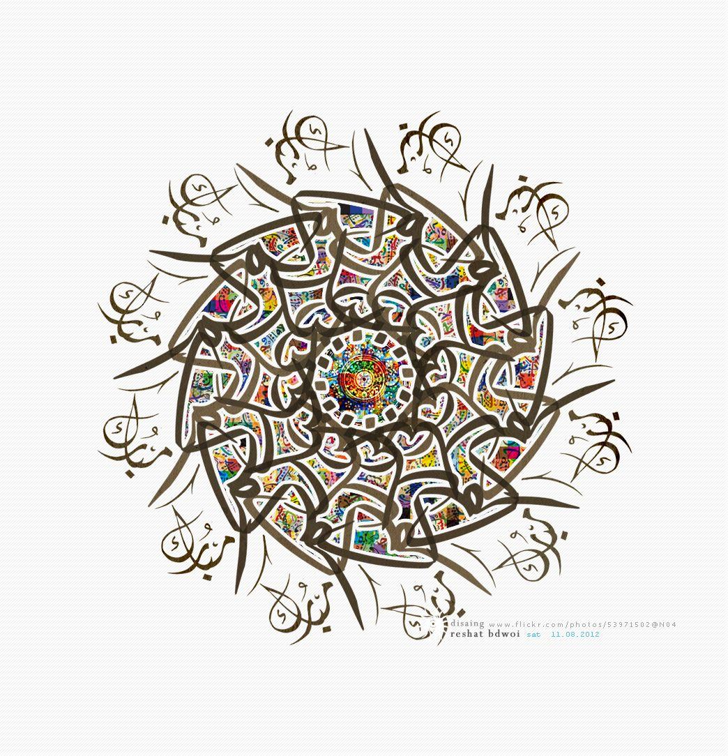 Beautiful Eid Mubarak Calligraphy And Arabesque Islamic Calligraphy Arabic Art Eid Greetings