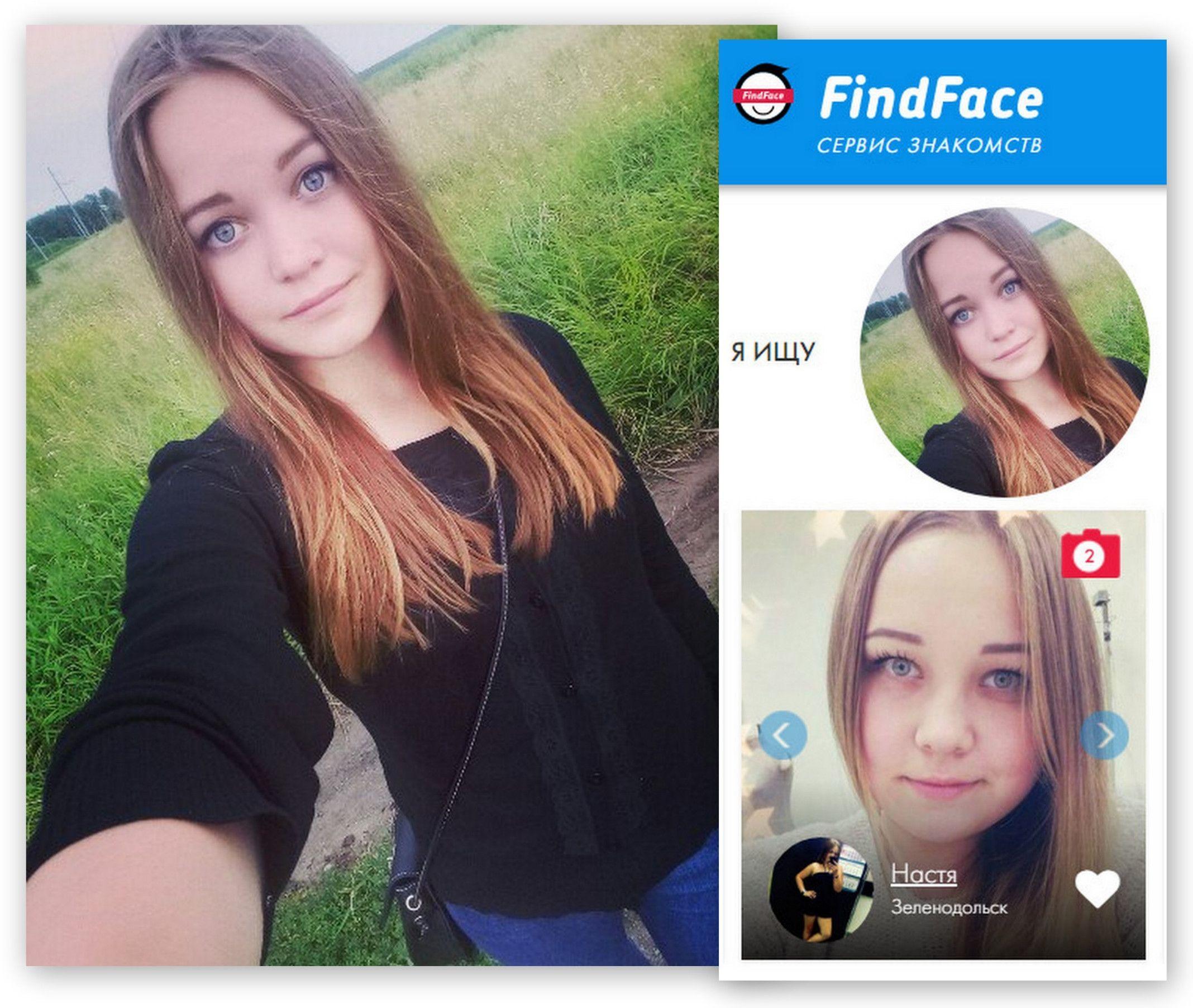 найти по фото похожее лицо