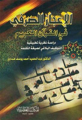 الإعجاز الصرفي في القرآن الکريم دراسة نظرية تطبيقية Pdf In 2020 Books Arabic Calligraphy