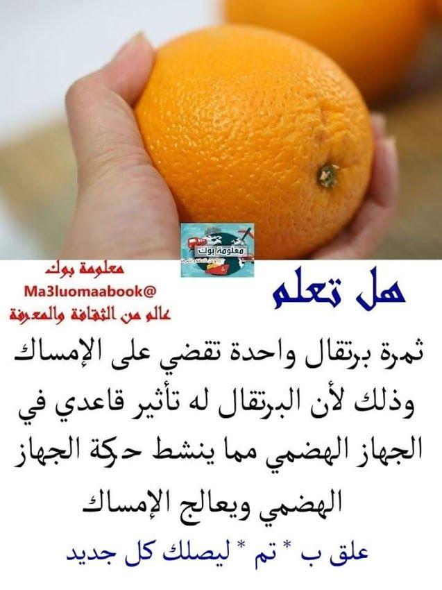 Pin By Amina Mimi On معلومات صحية متنوعة Health And Beauty Tips Fruit Benefits Health