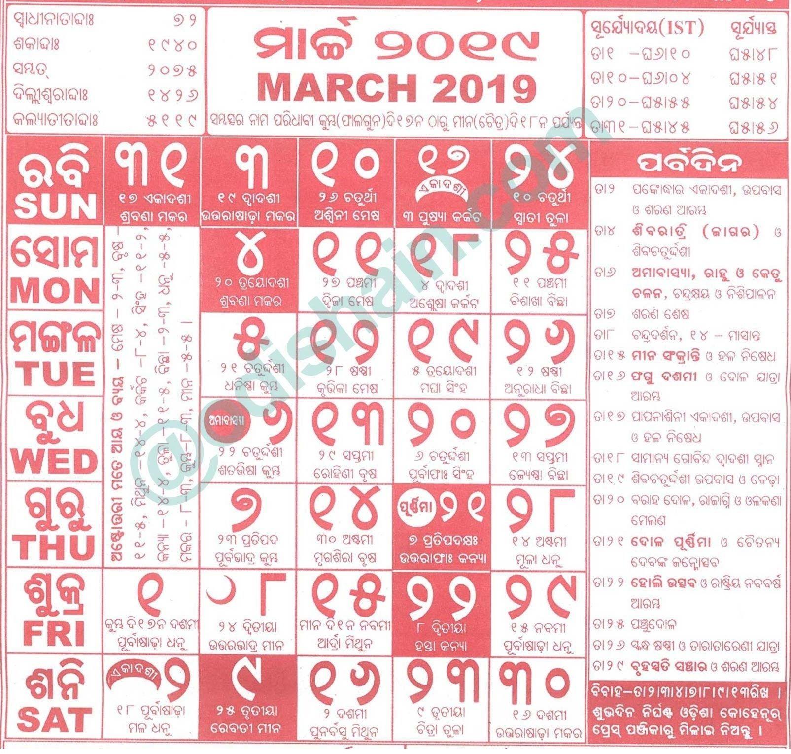 Odia Calendar 2019 March Odishain Calendar Template Printing Get Calendar Printables Calendar June Calendar Template
