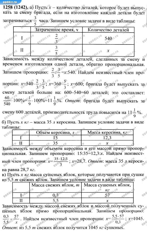 Гдз по информатике рабочая тетрадь макаровой 6 класс