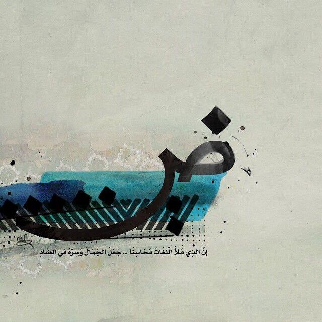 لغة الضاد Book Photography Learning Arabic Arabic Poetry