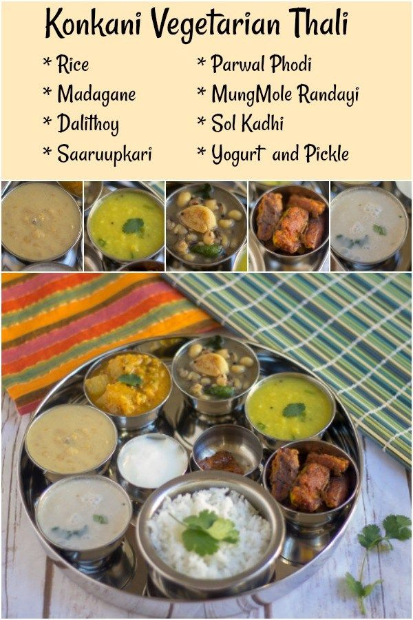 Vegetarian konkani thali taste buds crowd and easy a not so elaborate yet so delicious and easy konkani vegetarian thali that satiates forumfinder Image collections