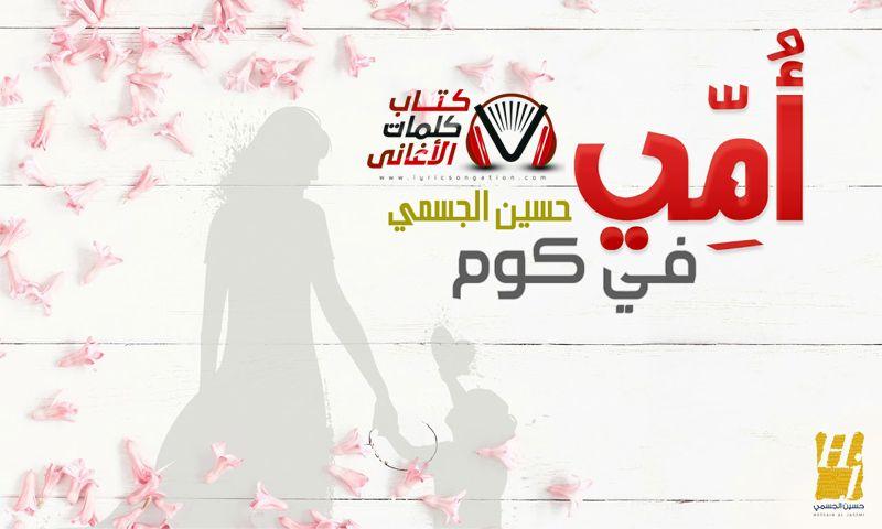 كلمات اغنية امي في كوم حسين الجسمي Home Decor Decals Poster Home Decor