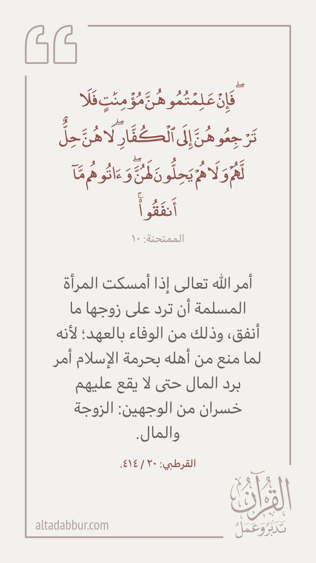 Pin On قرآن تفسير وتدب ر