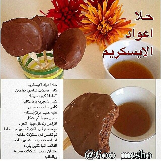 حلا أعواد الآيس كريم Cooking Recipes Sweets Desserts