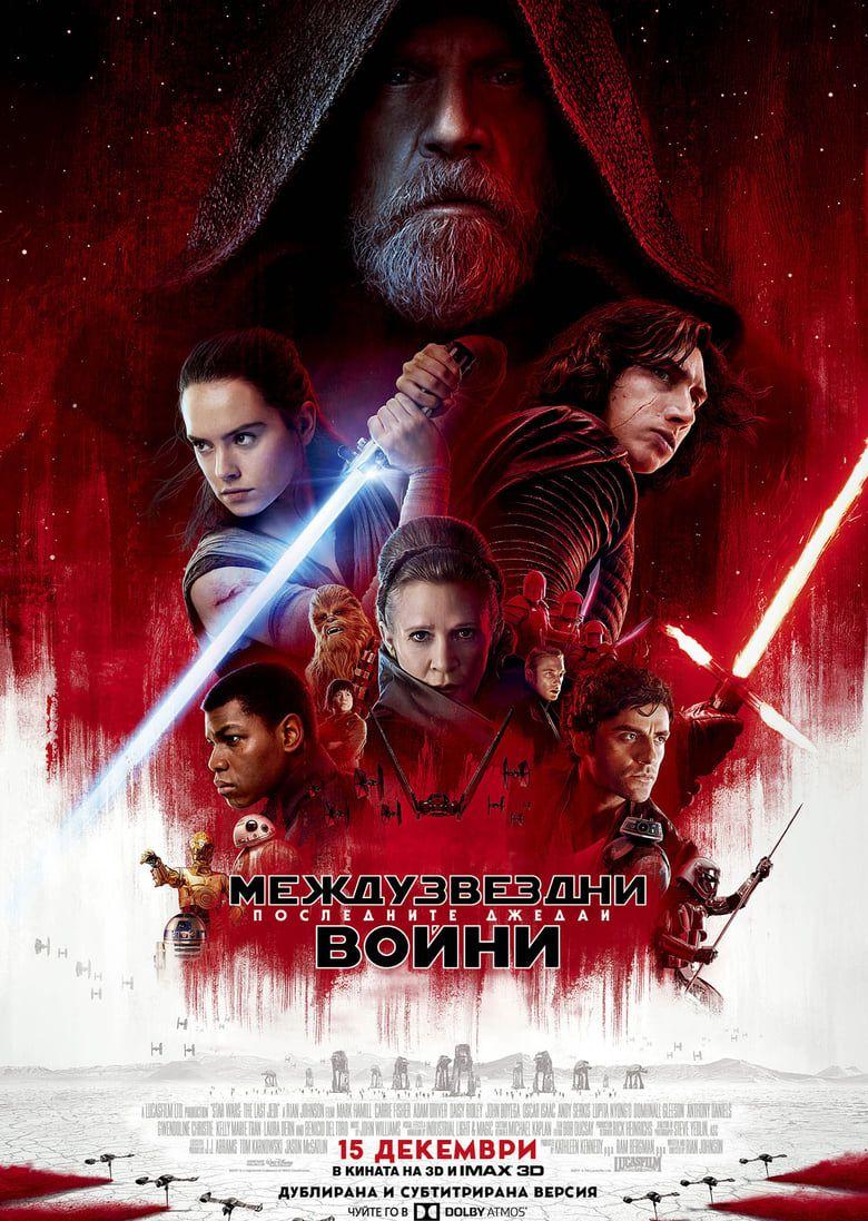 Star Wars The Last Jedi Online Mozicsillag Hungary Starwars Thelastjedi Magyarul Teljes Ma Star Wars Poster Star Wars Movies Posters Star Wars Episodes