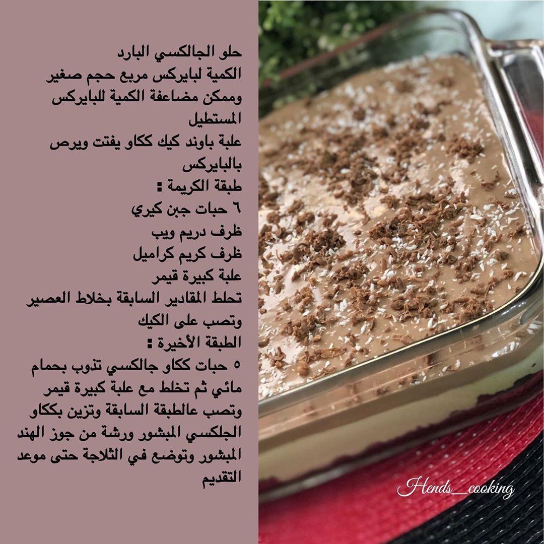 1 808 Likes 28 Comments Hend Alsalem Kuwait Hends Cooking On Instagram ماتتخيلون شكثر ل Food Drinks Dessert Food Receipes Cooking Recipes Desserts