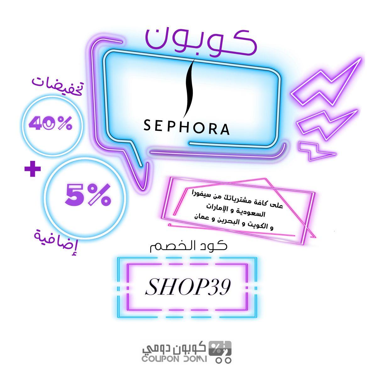 أحدث كود خصم سيفورا 5 إضافية على كافة المنتجات من Sephora Sephora Letters