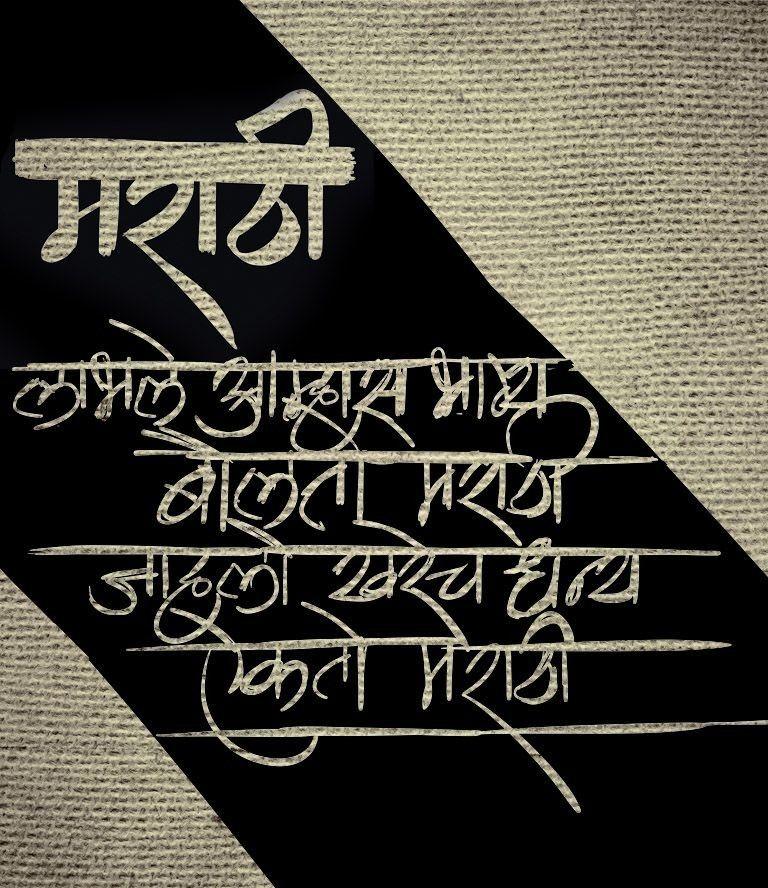 Happy_Birthday Marathi calligraphy font, Marathi