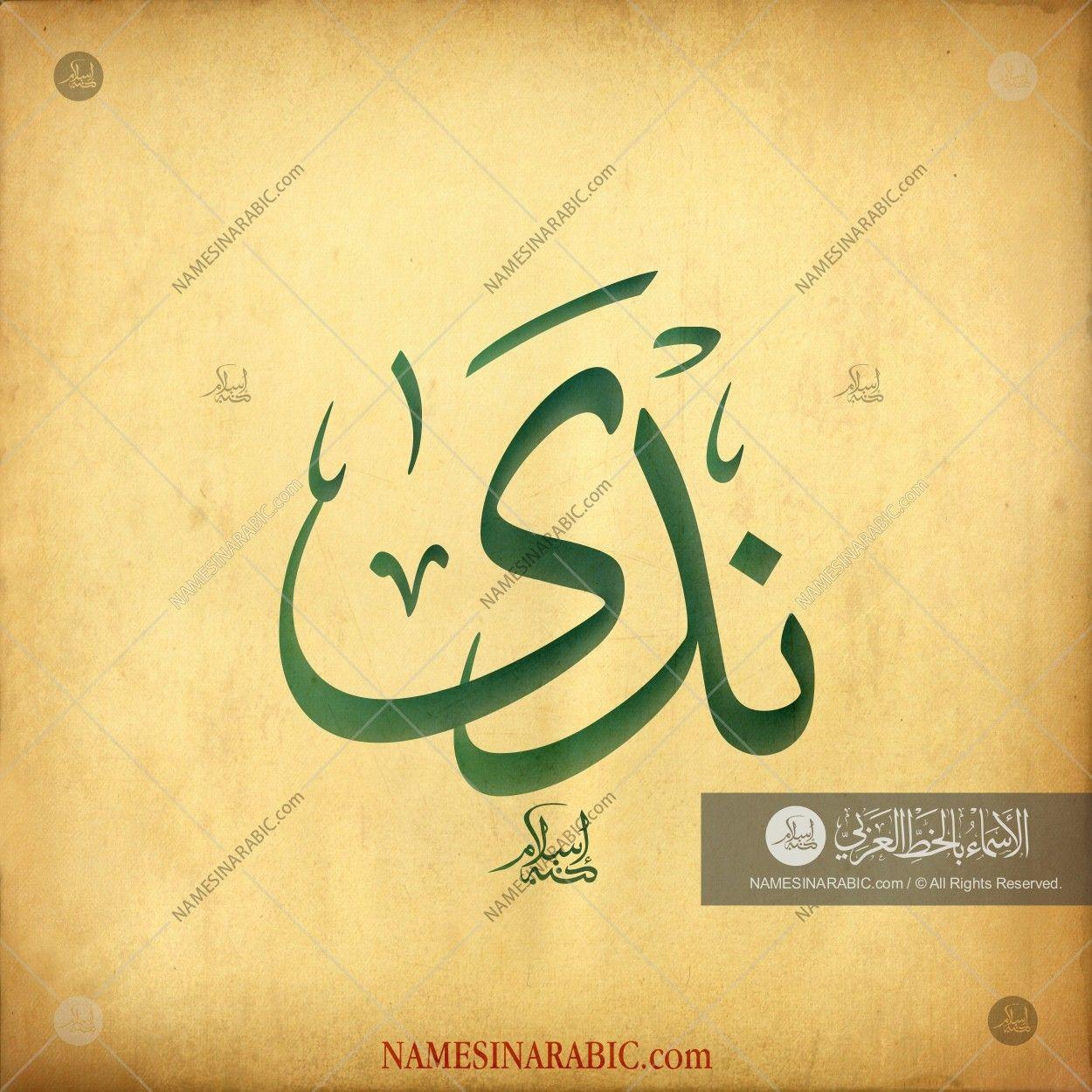 Nada ندى Names In Arabic Calligraphy Name 3719 Calligraphy Name Islamic Calligraphy Painting Calligraphy