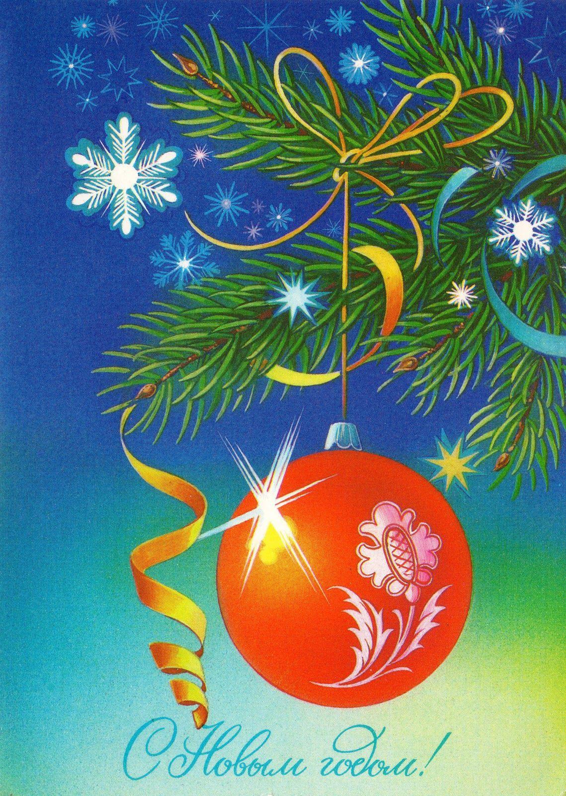 Изображения открыток новый год, девушка