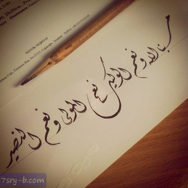 صور اسلامية عن الصبر خلفيات دينية معبرة عن الصبر والصابرين فصبر جميل Islamic Calligraphy Islamic Art Islamic Art Calligraphy