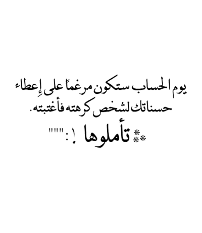 Pin By Ektimal Jaber On Arabic بالعربي Islamic Quotes Fact Quotes Good Life Quotes
