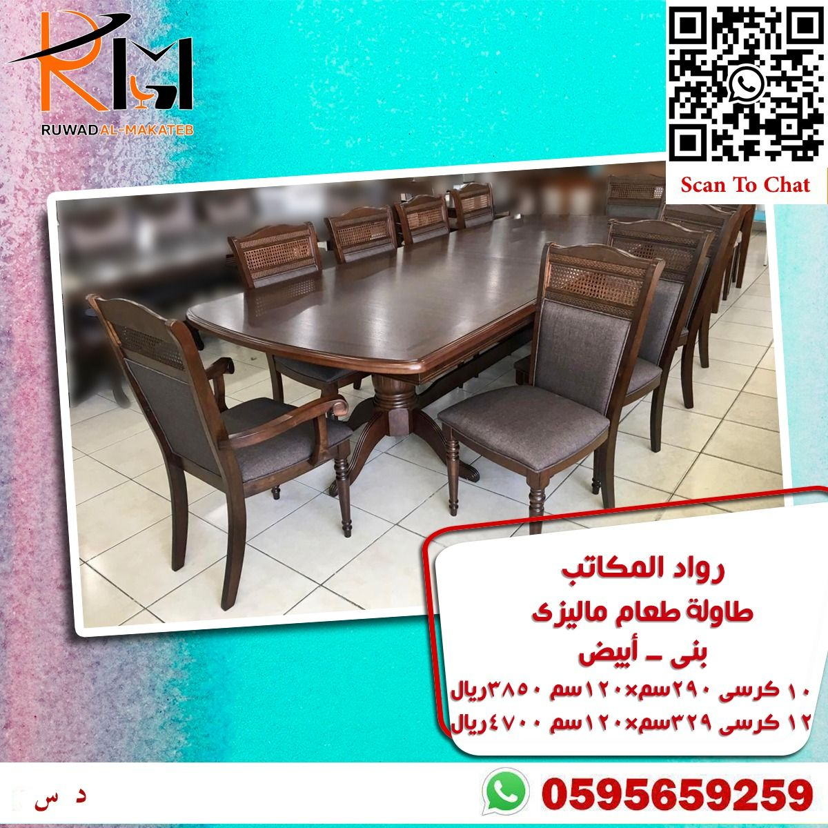 طاولة طعام ماليزي بني أبيض Outdoor Furniture Decor Outdoor Table