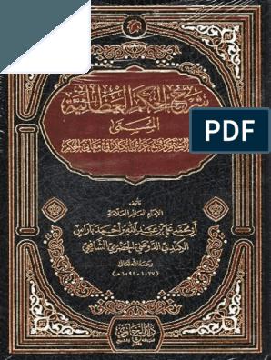 روح الاكسير في نسب الغوث سيدنا الرفاعي الكبير أبو الحسن علي بن الحسن الواسطي In 2020 Ebooks Free Books Books Free Download Pdf Rare Books