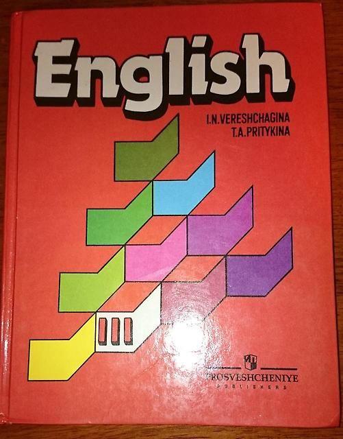Верещагина притыкина 3 класс красный учебник скачать бесплатно