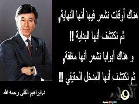 دكتور ابراهيم الفقي Beautiful Arabic Words Cool Words Pretty Words