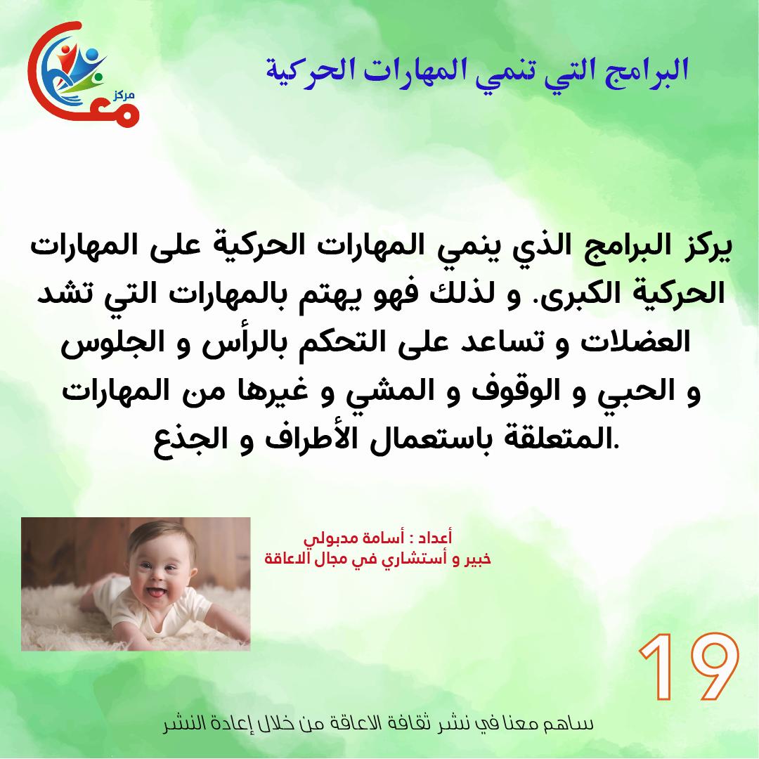 Pin On جداول تطور اطفال متلازمة داون الكلام واللغة