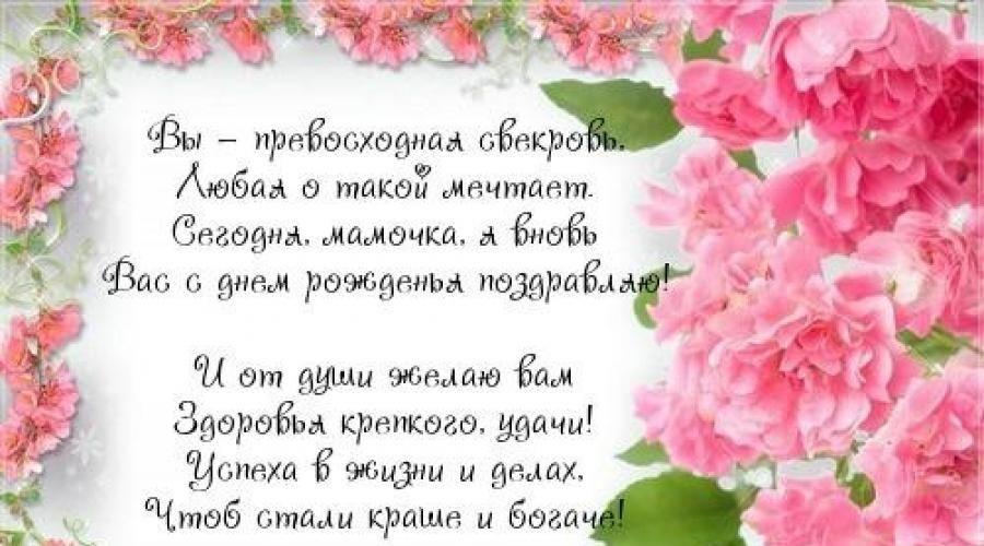 S Dnem Rozhdeniya Mama Svekrov Kartinki Google Poisk In 2021 Lei Necklace Necklace Orgeat