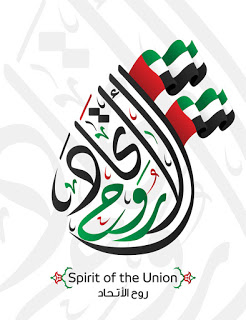 روح الاتحاد Spirit Calligraphy Day