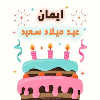 عيد ميلاد سعيد يا ايمان Cle January
